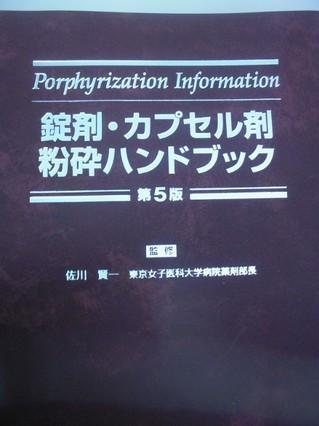 porpy.jpg