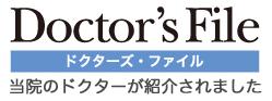 2016年ドクターズ・ファイルインタビュー記事